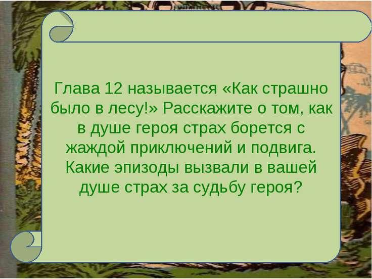 Глава 12 называется «Как страшно было в лесу!» Расскажите о том, как в душе г...
