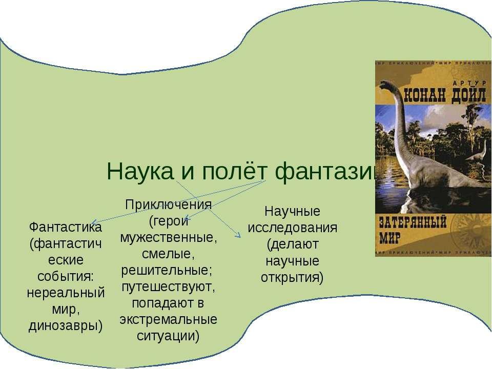Наука и полёт фантазии Фантастика (фантастические события: нереальный мир, ди...