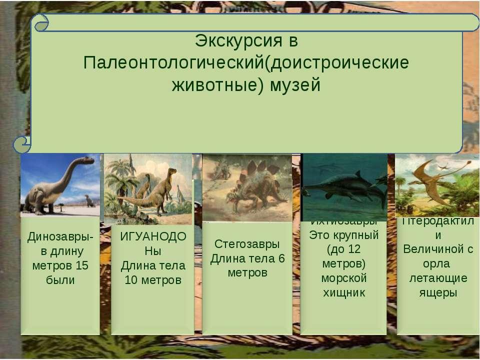 Экскурсия в Палеонтологический(доистроические животные) музей
