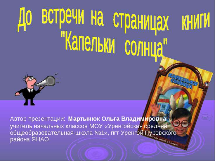 Автор презентации: Мартынюк Ольга Владимировна, учитель начальных классов МОУ...