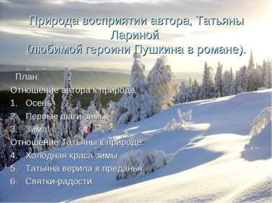 Природа восприятии автора, Татьяны Лариной (любимой героини Пушкина в романе)...