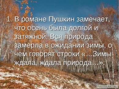 1. В романе Пушкин замечает, что осень была долгой и затяжной. Вся природа за...