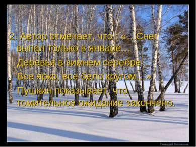 2. Автор отмечает, что : «…Снег выпал только в январе… Деревья в зимнем сереб...