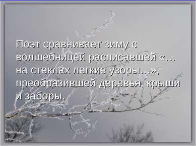 Поэт сравнивает зиму с волшебницей расписавшей «…на стеклах легкие узоры…», п...
