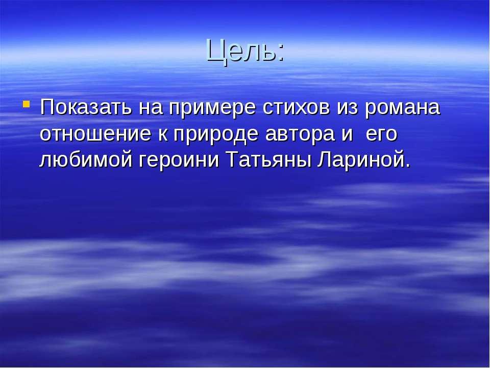 Цель: Показать на примере стихов из романа отношение к природе автора и его л...