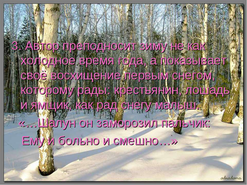 3. Автор преподносит зиму не как холодное время года, а показывает своё восхи...