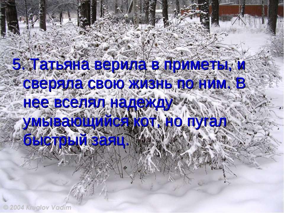 Презентация На Тему Быстрый Карандаш Пушкина