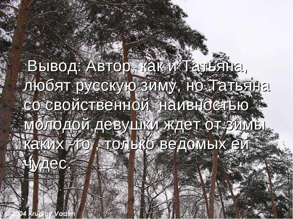 Вывод: Автор, как и Татьяна, любят русскую зиму, но Татьяна со свойственной н...