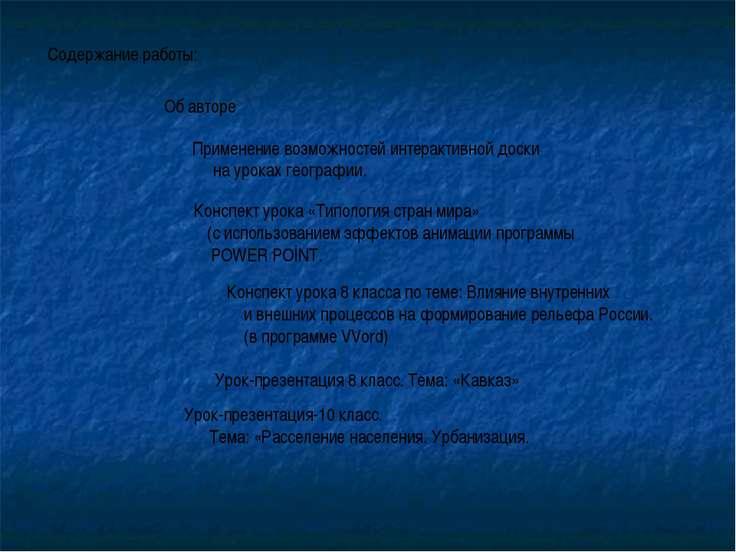 Содержание работы: Об авторе Применение возможностей интерактивной доски на у...