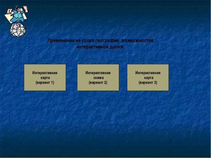 Применение на уроке географии возможностей интерактивной доски: Интерактивная...