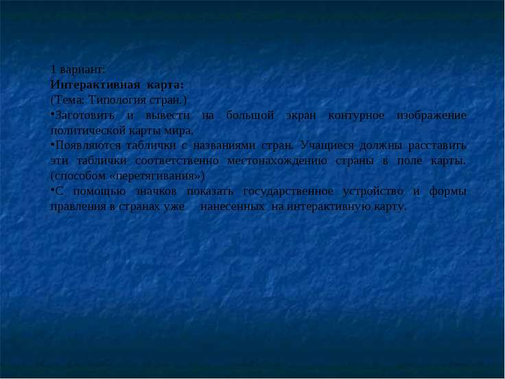1 вариант: Интерактивная карта: (Тема: Типология стран.) Заготовить и вывести...