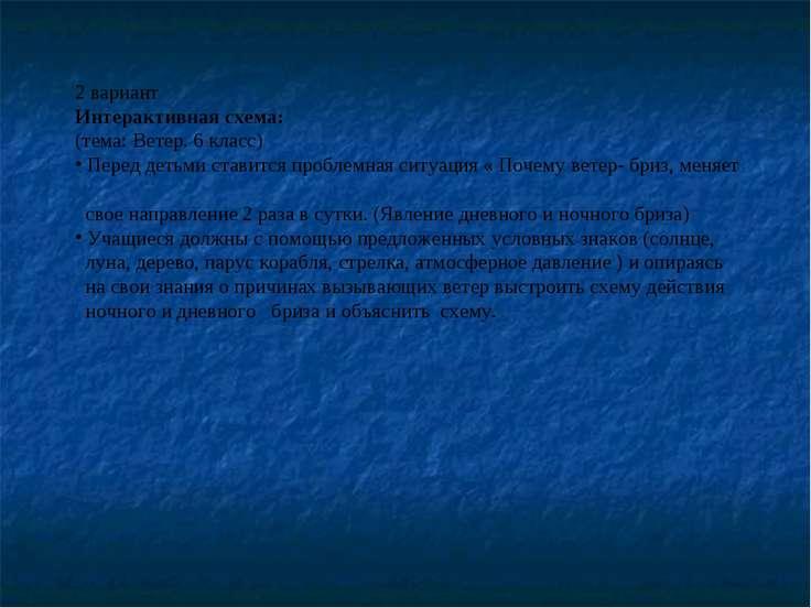 2 вариант Интерактивная схема: (тема: Ветер. 6 класс) Перед детьми ставится п...
