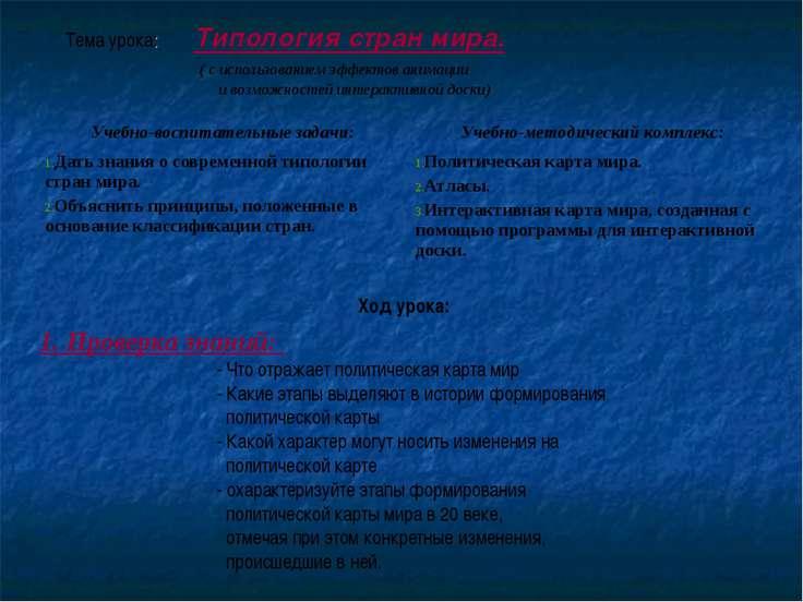 Тема урока: Типология стран мира. ( с использованием эффектов анимации и возм...