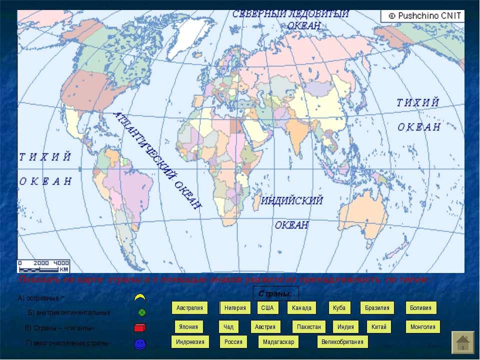 Показать на карте страны и с помощью знаков укажите их принадлежность по типа...