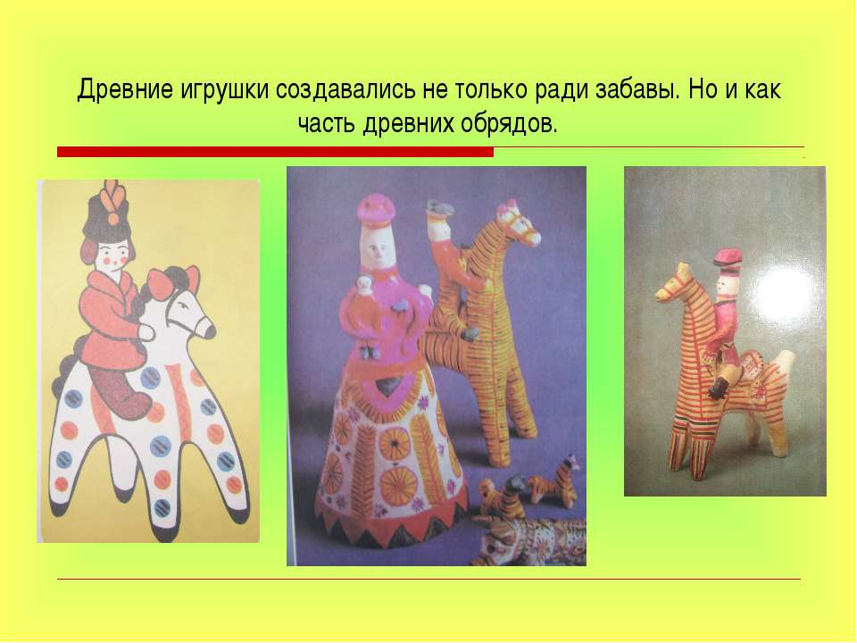Древние игрушки создавались не только ради забавы. Но и как часть древних обр...