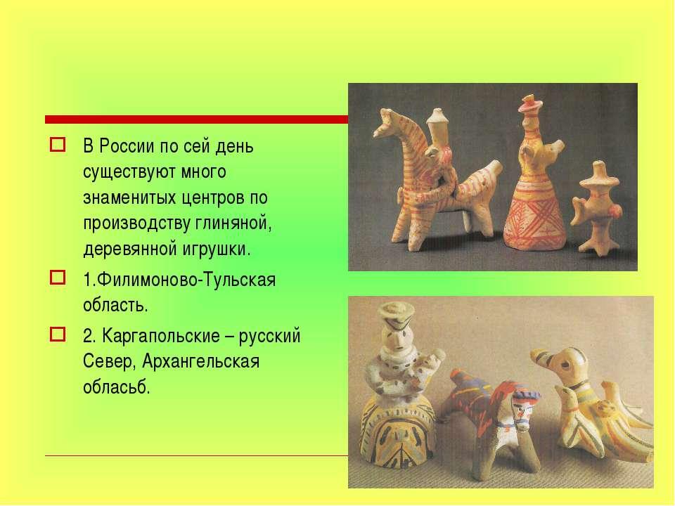 В России по сей день существуют много знаменитых центров по производству глин...