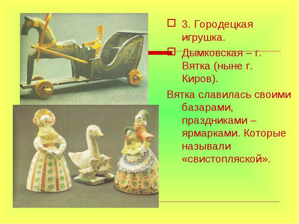 3. Городецкая игрушка. Дымковская – г. Вятка (ныне г. Киров). Вятка славилась...
