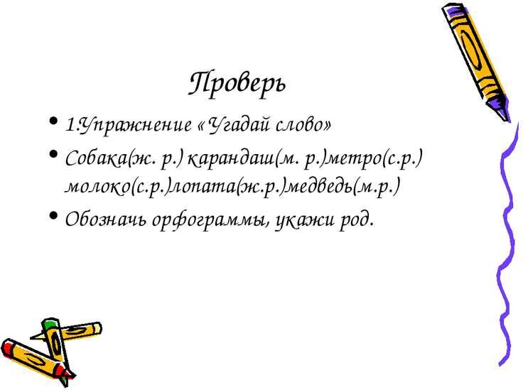 Проверь 1.Упражнение « Угадай слово» Собака(ж. р.) карандаш(м. р.)метро(с.р.)...