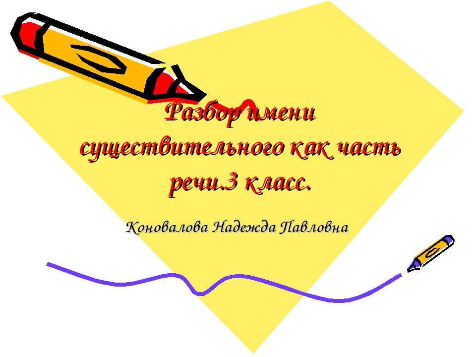 Разбор имени существительного как часть речи.3 класс. Коновалова Надежда Павл...