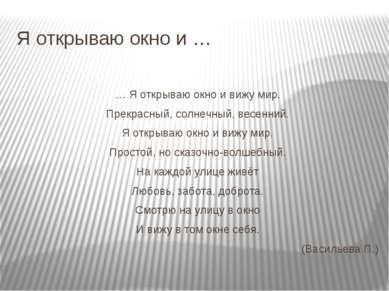Я открываю окно и … … Я открываю окно и вижу мир. Прекрасный, солнечный, весе...