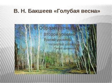 В. Н. Бакшеев «Голубая весна»