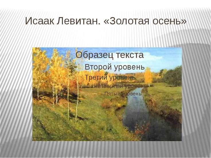 Исаак Левитан. «Золотая осень»