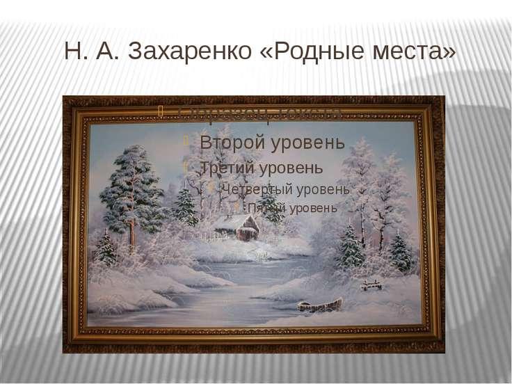 Н. А. Захаренко «Родные места»