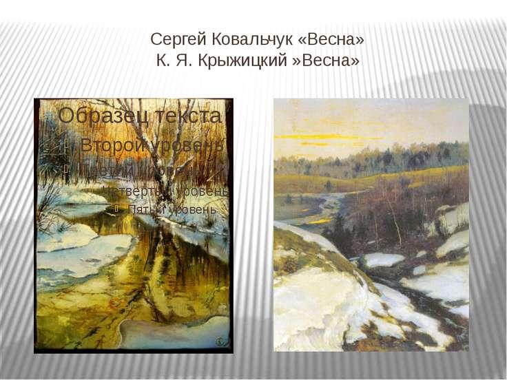 Сергей Ковальчук «Весна» К. Я. Крыжицкий»Весна»