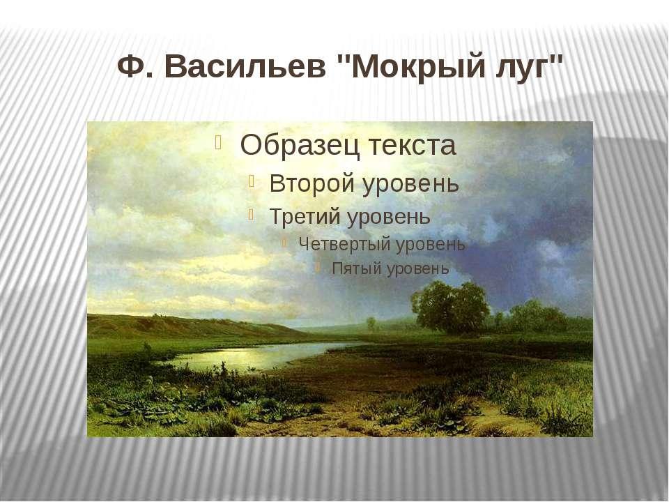 """Ф. Васильев """"Мокрый луг"""""""