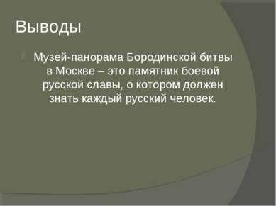 Выводы Музей-панорама Бородинской битвы в Москве – это памятник боевой русско...