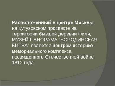 Расположенный в центре Москвы, на Кутузовском проспекте на территории бывшей ...