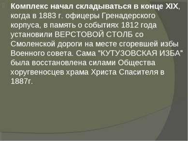 Комплекс начал складываться в конце XIX, когда в 1883 г. офицеры Гренадерског...