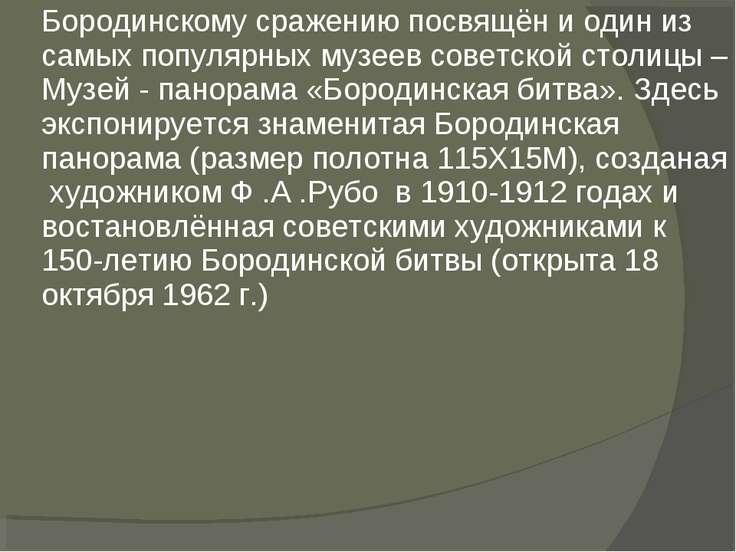 Бородинскому сражению посвящён и один из самых популярных музеев советской ст...