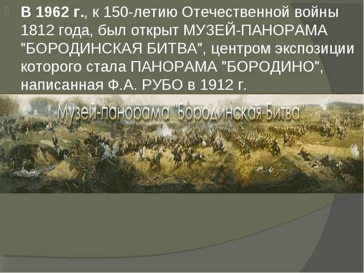 В 1962 г., к 150-летию Отечественной войны 1812 года, был открыт МУЗЕЙ-ПАНОРА...