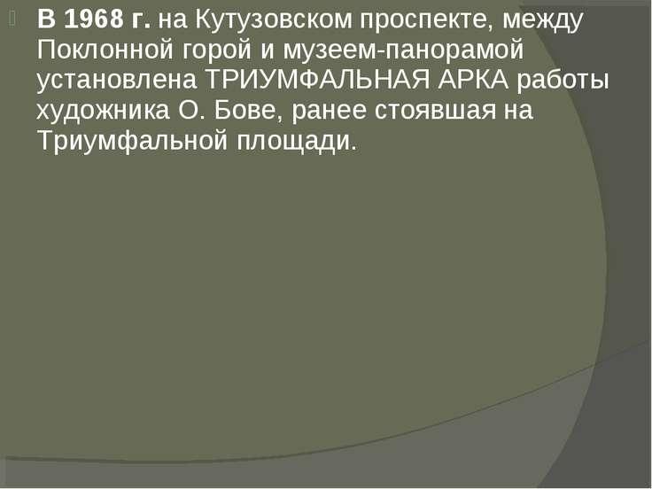 В 1968 г. на Кутузовском проспекте, между Поклонной горой и музеем-панорамой ...