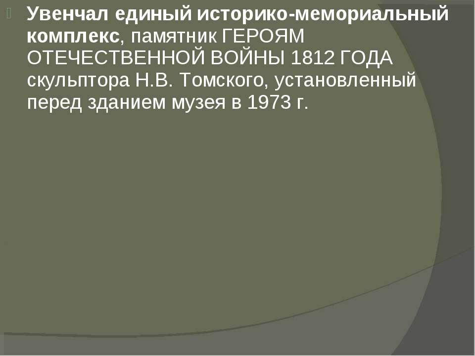 Увенчал единый историко-мемориальный комплекс, памятник ГЕРОЯМ ОТЕЧЕСТВЕННОЙ ...