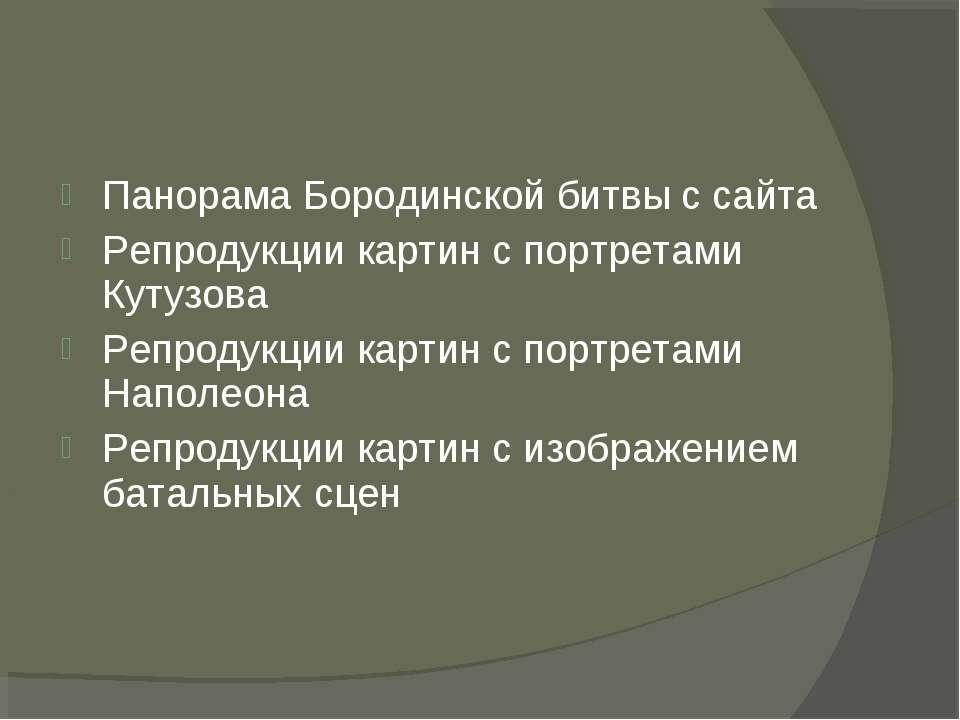Панорама Бородинской битвы с сайта Репродукции картин с портретами Кутузова Р...