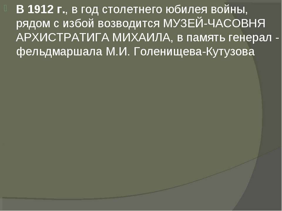 В 1912 г., в год столетнего юбилея войны, рядом с избой возводится МУЗЕЙ-ЧАСО...