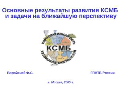 Основные результаты развития КСМБ и задачи на ближайшую перспективу Воройский...