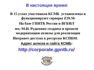 В настоящее время: В 15 узлах участников КСМБ установлены и функционируют сер...