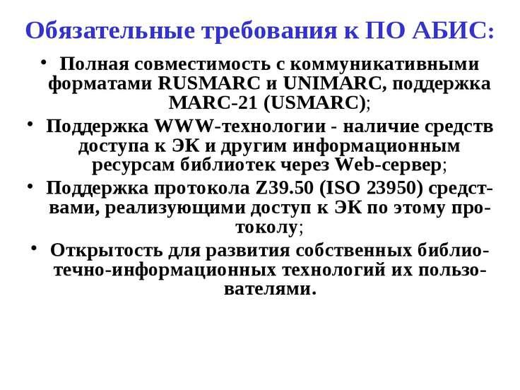 Обязательные требования к ПО АБИС: Полная совместимость с коммуникативными фо...