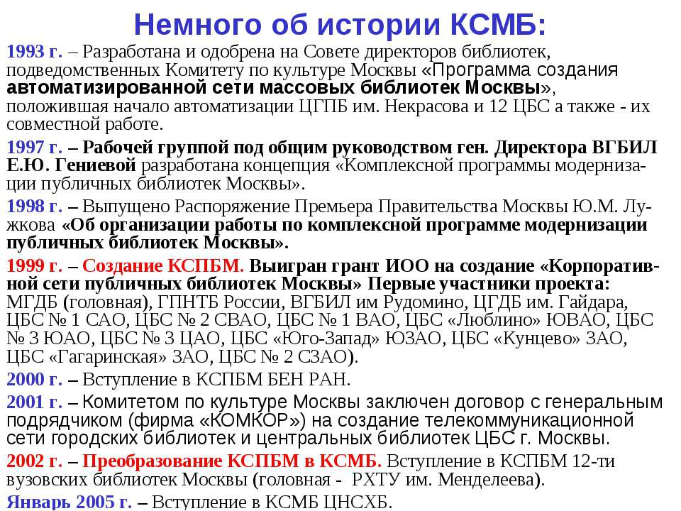 Немного об истории КСМБ: 1993 г. – Разработана и одобрена на Совете директоро...