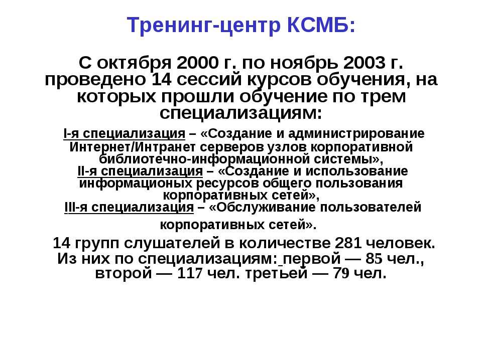 Тренинг-центр КСМБ: С октября 2000 г. по ноябрь 2003 г. проведено 14 сессий к...