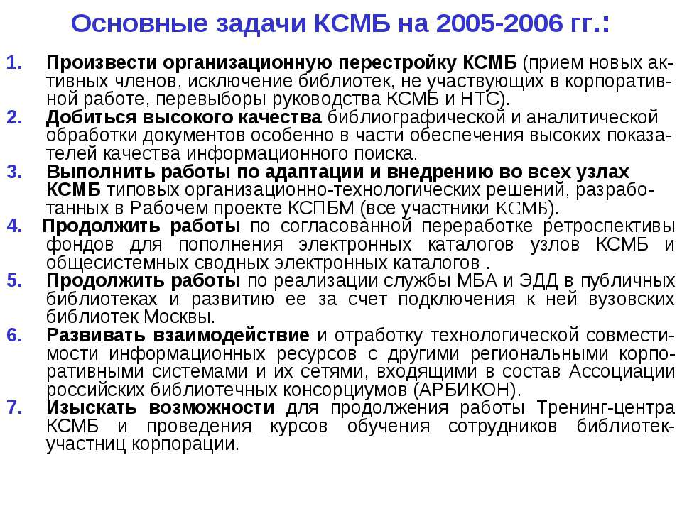 Основные задачи КСМБ на 2005-2006 гг.: Произвести организационную перестройку...