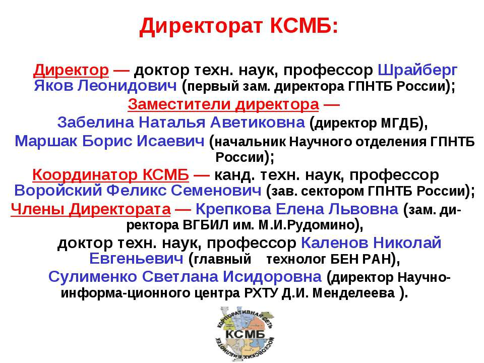 Директорат КСМБ: Директор — доктор техн. наук, профессор Шрайберг Яков Леонид...