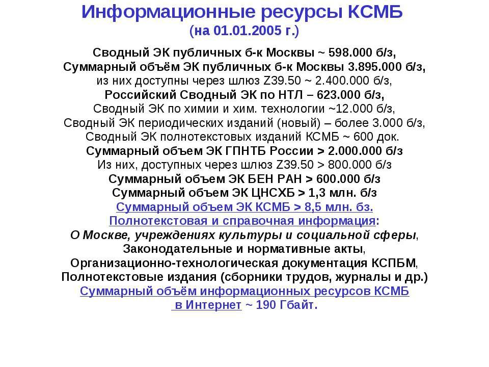 Информационные ресурсы КСМБ (на 01.01.2005 г.) Сводный ЭК публичных б-к Москв...