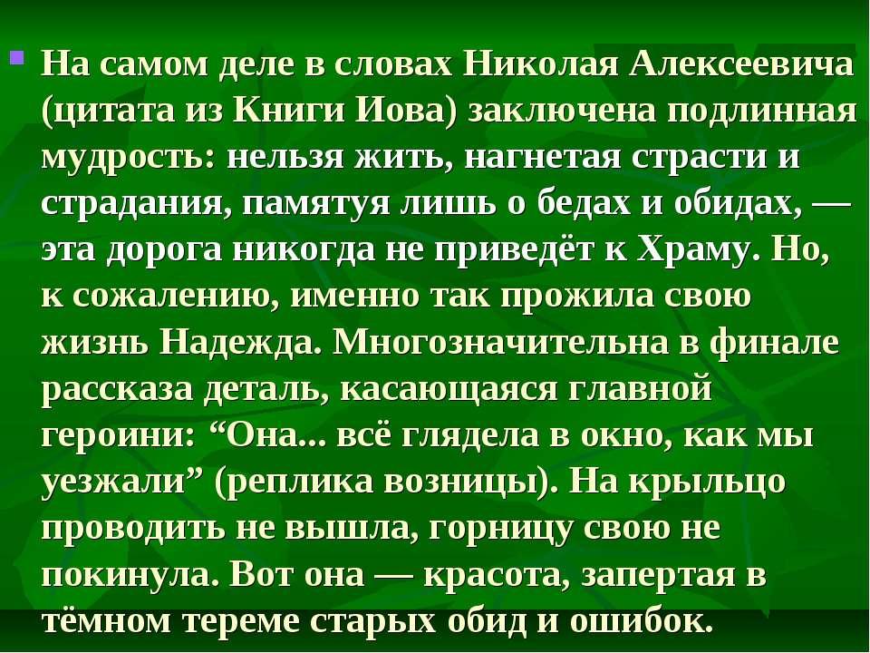 На самом деле в словах Николая Алексеевича (цитата из Книги Иова) заключена п...