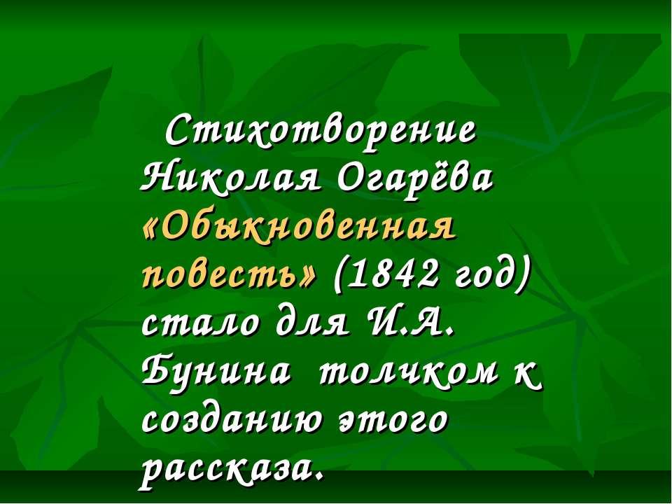 Стихотворение Николая Огарёва «Обыкновенная повесть» (1842 год) стало для И.А...