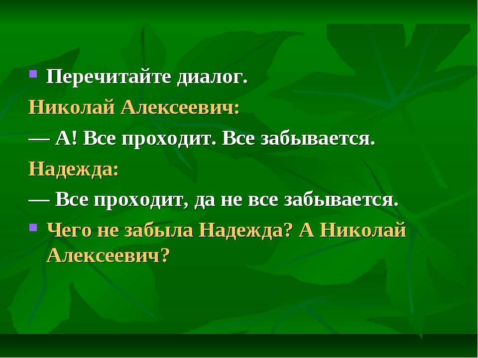 Перечитайте диалог. Николай Алексеевич: — А! Все проходит. Все забывается. На...