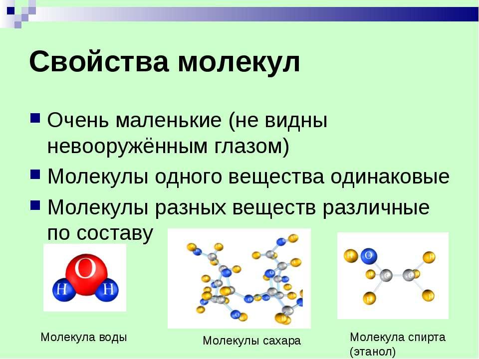 Свойства молекул Очень маленькие (не видны невооружённым глазом) Молекулы одн...